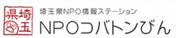 埼玉県NPO情報ステーション NPOコバトンびん